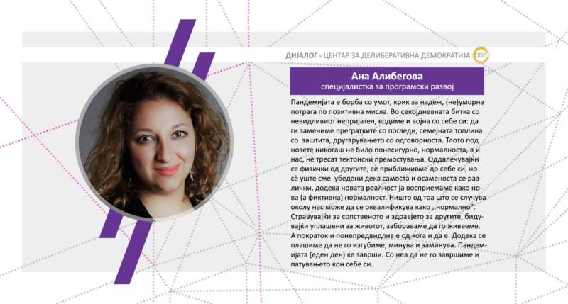 Ана Алибегова