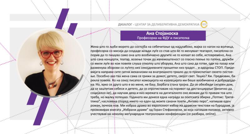 Ана Стојаноска 1