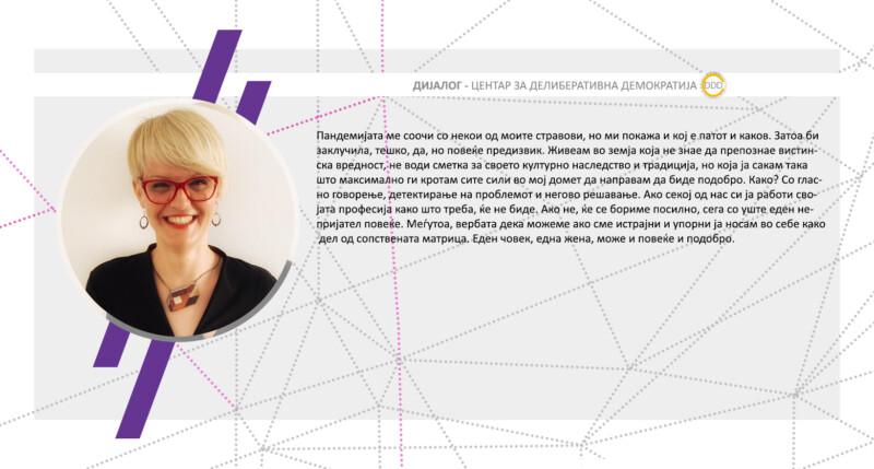 Ана Стојаноска 2
