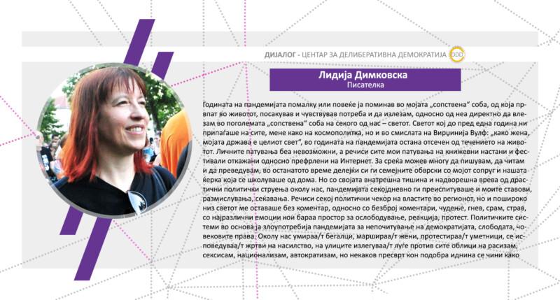 Лидија Димковска-1