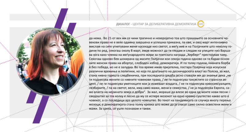 Лидија Димковска-2